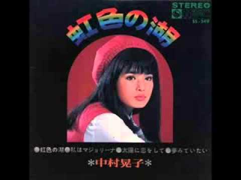 虹色の湖 中村晃子 - YouTube