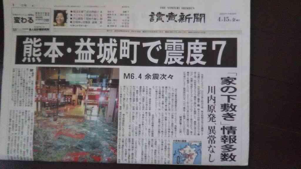 【緊急連絡】4/15~熊本銭湯は、通常営業&被災者の無料入浴支援いたします! | 熊本銭湯