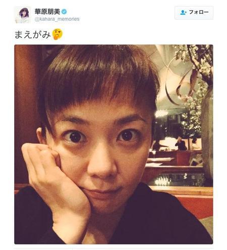 華原朋美 「オン眉」にイメチェンし「可愛すぎ」の声続出
