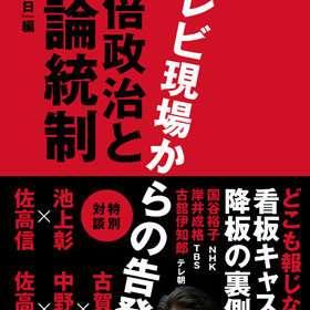 NHK理事の中に官邸との連絡係が…NHKの現役職員が安倍政権との癒着、籾井支配の実態を告発! LITERA/リテラ 本と雑誌の知を再発見