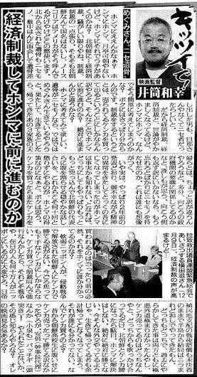 井筒和幸監督が映画『ドラえもん』を酷評。「甘やかし過ぎたら孤独に打ち勝つ大人になれるもんか」