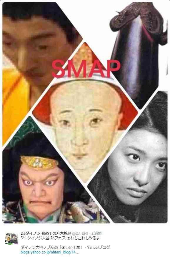 "SMAP風 ダイノジ大谷ノブ彦""ジャニーズナイト""のコラージュがかなり近い"