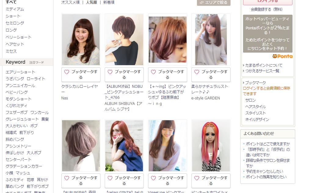 髪型を真似したい芸能人