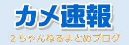 災害災害って、日本で一番安全なのはどこなんだよ!!! | カメ速報