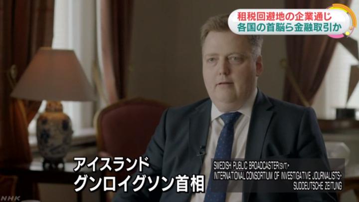 世界騒然の「パナマ文書」、なぜ日本のメディアは本格的に報じないのか?