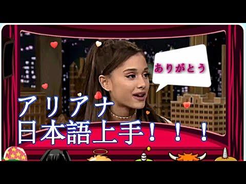 """アリアナグランデが米TV番組で披露した""""日本語""""に爆笑の渦!【激かわ】【ネット話題】 - YouTube"""