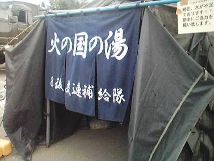 熊本地震 仮設「女湯」に感謝の声 東北から派遣の陸自女性隊員が活躍