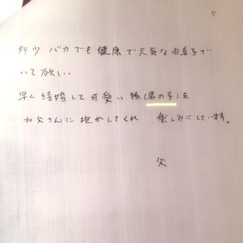 父の遺志|釈由美子オフィシャルブログ「本日も余裕しゃくしゃく」Powered by Ameba