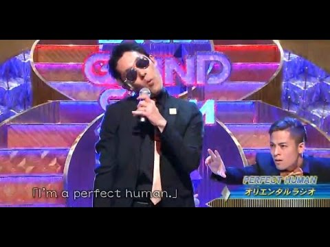 オリエンタルラジオの『PERFECT HUMAN』の新MVが公開される