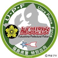 【福島県警】幹部二人を自殺に追い込んだパワハラ課長とは - NAVER まとめ