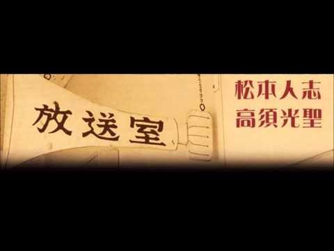 松本人志 放送室【ラジオ】 第266回 「自殺するのが悪いと断言できないことに対し、「それが自殺者を増やす」という話」 - YouTube