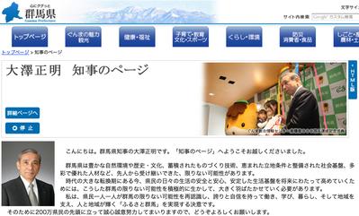 【朝鮮学校】群馬県、補助金交付を決定 大沢正明県知事「学校運営費であること確認した上で執行した」 45人分の265万円 / 正義の見方