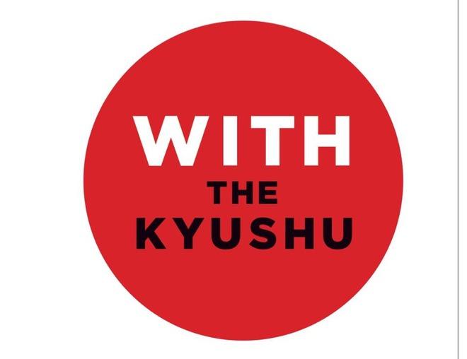福岡市長 高島宗一郎 - 「WITH THE KYUSHU プロジェクト」として、福岡市から市民の皆さんに具体的な支援物資提供についてのご協力のお願いです。以下のように致します。 - Powered by LINE