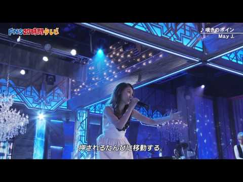 2015/07/26 May J. - 嘆きのボイン - YouTube