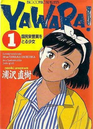 「YAWARA!」好きな人、語りましょう!
