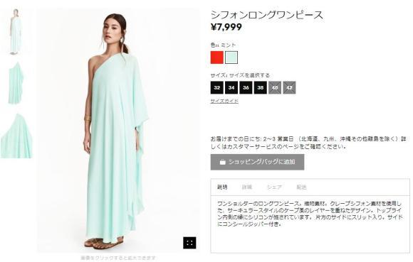 """H&Mが""""神々が着そうな洋服""""を販売し話題に!ネットの声「マツコデラックスは似合いそう」"""