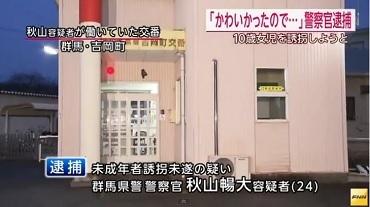 警察官による小4女児誘拐未遂事件、「女子中学生と30代男性が恋愛する電子書籍を読み感化された」と供述