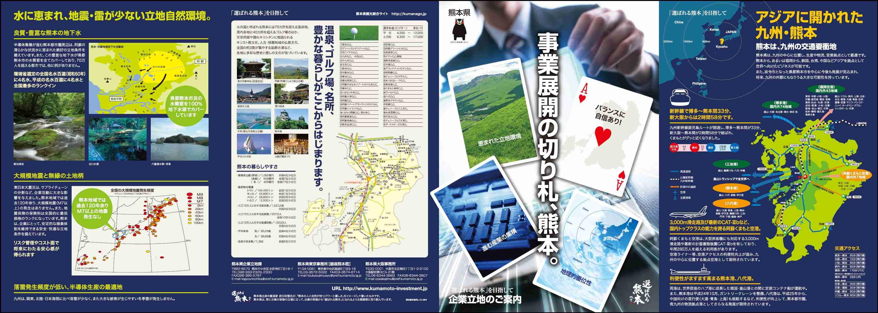 「大変タイミングのいい地震だ」←おおさか維新の会の片山虎之助氏が発言撤回