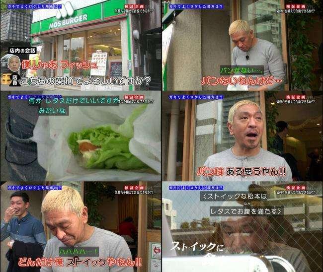 松本人志さん、モスでフィッシュバーガーを注文したら「菜摘」を勧められる : とろ速