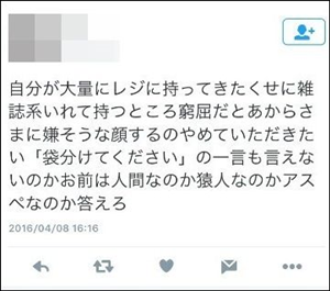 【バカッター】セブンイレブン店員、「障害者」「アスペ」と客を罵倒!熊本地震もネタにして炎上 - ぶらり2chさんぽ