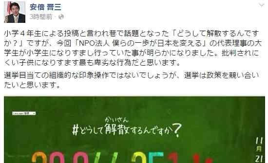 【これは酷い】安倍首相がネトウヨの巣窟である「保守速報」をフェイスブックでシェアするも削除!ネット上ではドン引きの声多数!|真実を探すブログ