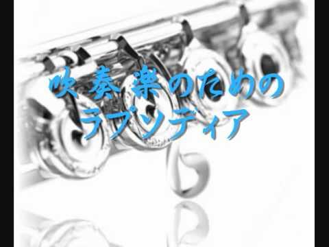 2002年度課題曲(Ⅳ) 吹奏楽のためのラプソディア - YouTube