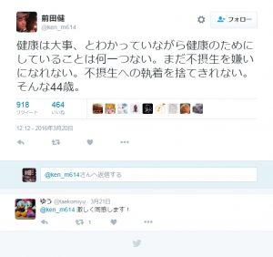 前田健さん 最後の収録、テレ朝「ロンハー」の放送は未定