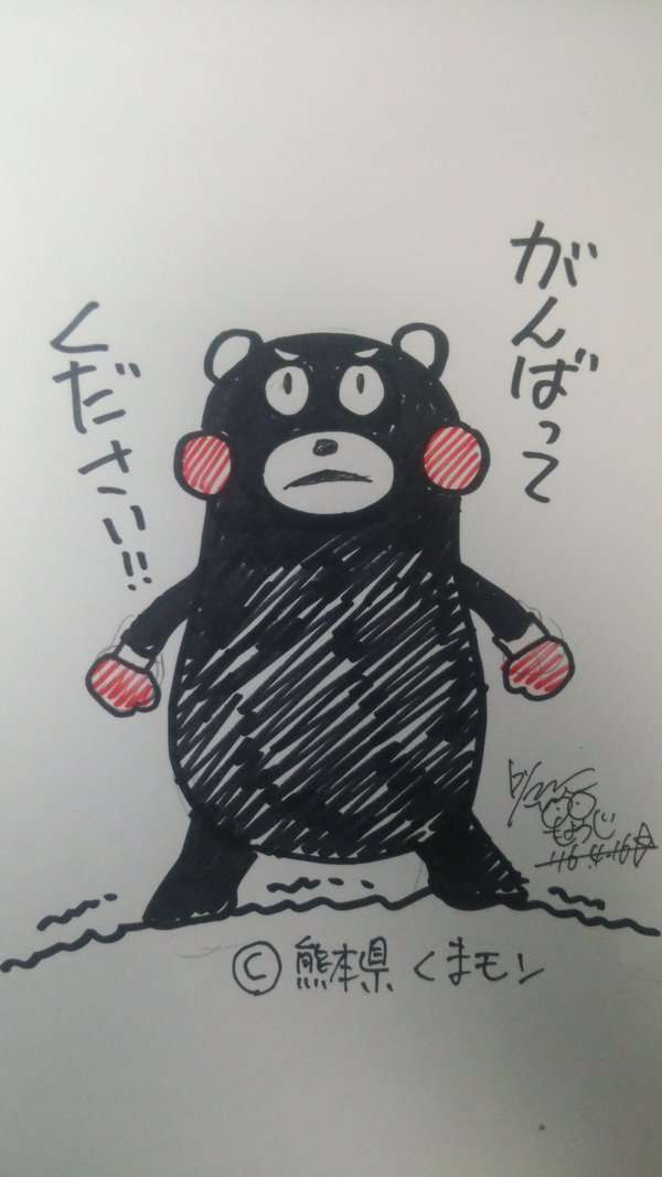 """絵心なくてもOK """"くまモン=熊本""""を応援するハッシュタグ「くまモン頑張れ絵」を投稿する動きがTwitterで広がる"""