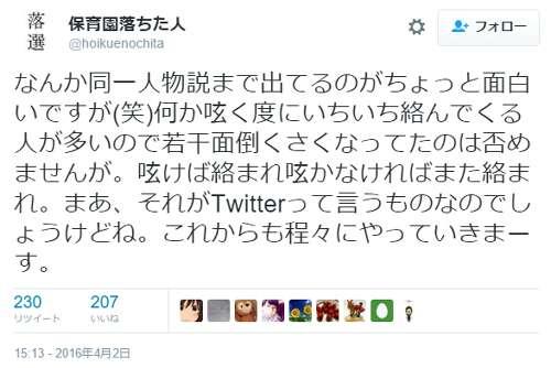 民進党の山尾志桜里議員と「日本死ね」のブログ投稿者は同一人物? ネットで噂される   ゴゴ通信