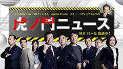 【初回放送】『真相深入り!虎ノ門ニュース』 - DHCシアター