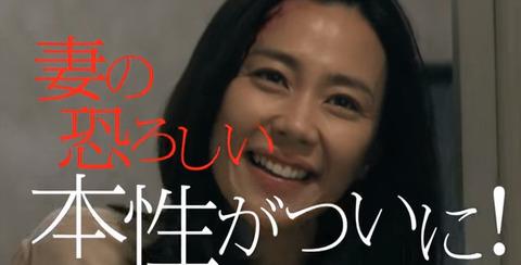 フジ「僕のヤバイ妻」、TBS「重版出来!」に抜かれヤバイ7.7%