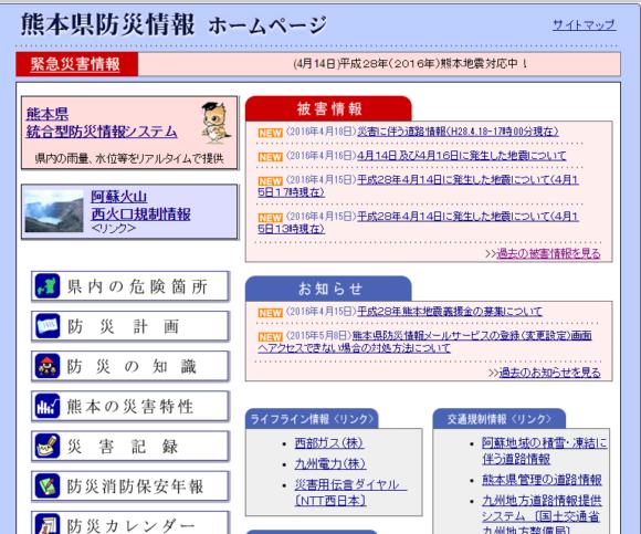 【RT願】【物資不足】避難所などで物資不足の場合の連絡先 #熊本地震 | くまきゅー:熊本観光・旅行&地元密着情報メディア