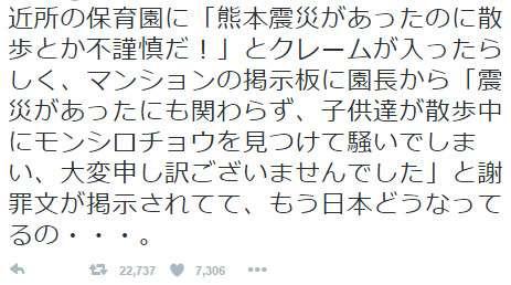 保育園の子供が散歩→「不謹慎!」→保育園謝罪!とネットで話題に