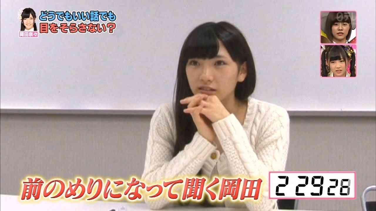 岡田奈々 マジメ伝説 どこまでマジメなのか? ドッキリで検証 完全版 AKB48 Okada Nana - YouTube