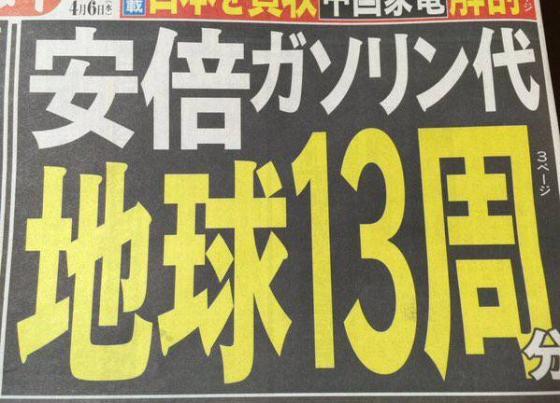 「レシート拾ったの秘書だ」の山尾議員の言い訳が凄い。SEALDs奥田も全力擁護wwwwwwwwww | 2ちゃんねるスレッドまとめブログ - アルファルファモザイク