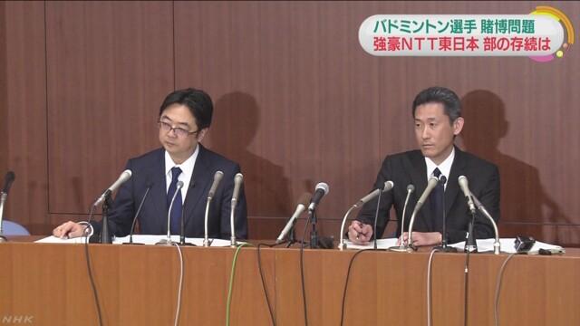 NTT東日本バドミントン部 男子部員ほとんどが賭博 | NHKニュース