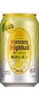 サントリー角ハイボール缶〈贅沢レモン〉 商品情報(栄養成分・原材料) サントリー