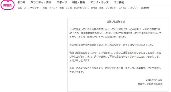 【地震】被災地で「ガソリン横入り」の関西テレビ公式サイトで謝罪!|面白ニュース 秒刊SUNDAY