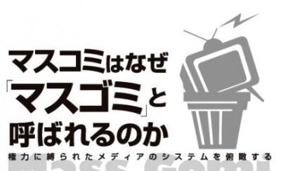 【画像】テレビ局に在日朝鮮人がいる証拠が報道されていた!「スッキリ」で備品のPCにハングル文字 | テレビじゃ流さないニュース