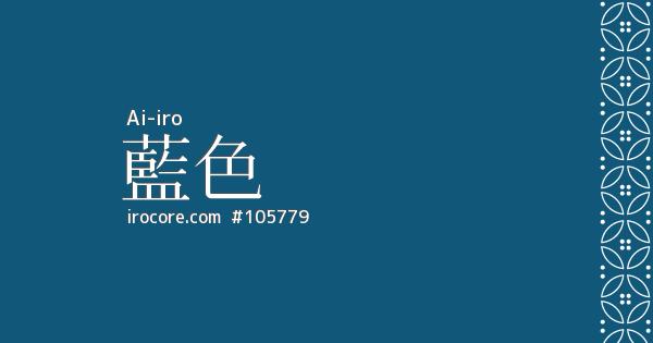藍色(あいいろ)とは?:日本の色・和色