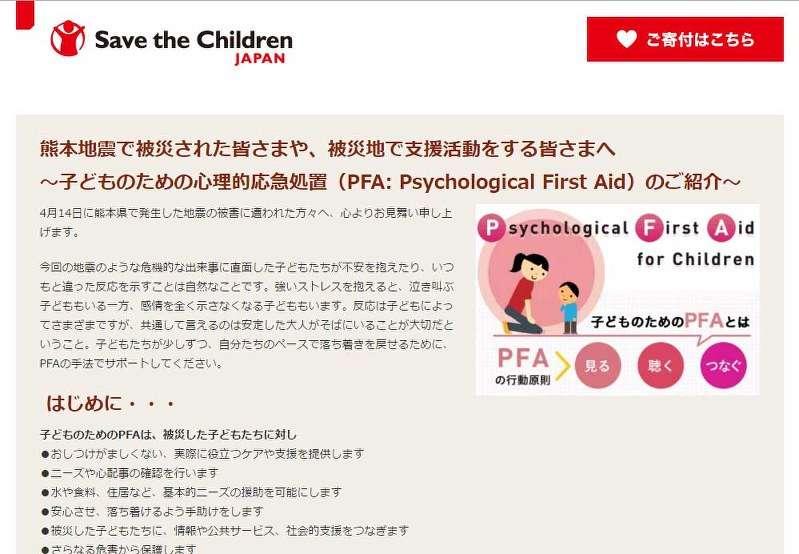 熊本地震:子どもの心支援を NGOがサイト開設 - 毎日新聞