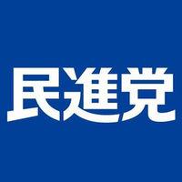 熊本で震度7の大地震が発生している最中、一般人からのリプに喧嘩腰で対応する民進党が大炎上 - NAVER まとめ