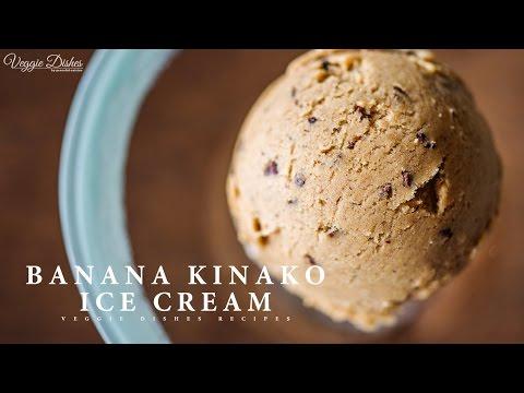 アイスクリームメーカーなしで作れる簡単バナナきな粉アイスの作り方:How to make Banana Kinako Ice Cream | Veggie Dishes - YouTube