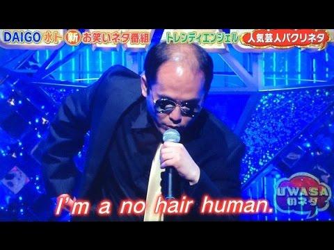 「No hair Human」トレンディエンジェルの替え歌が最高に面白い UWASAのネタ - YouTube