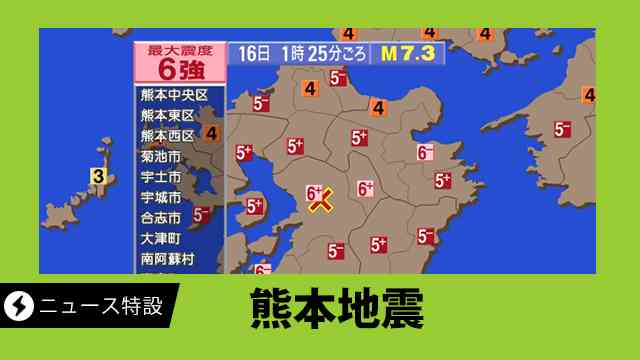 NHK NEWS WEB ニュース特設 熊本地震