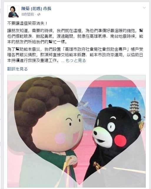 <熊本地震>台湾、義援金6400万円に増額 (毎日新聞) - Yahoo!ニュース