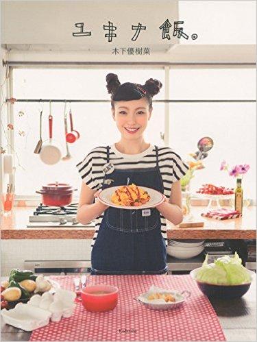 木下優樹菜さんが髪切った!優樹菜史上、最高「いい!いい!いい!」