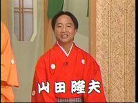 本業の10倍以上の収入!笑点の山田くんがとんでもない不動産王だった - NAVER まとめ