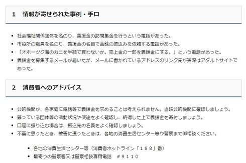 「オホーツク海のカニを半額で買わないか」消費者庁が熊本地震に関する義援金詐欺に注意呼びかけ
