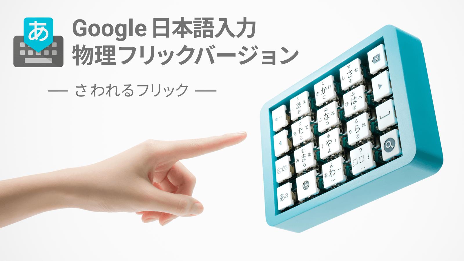 Google 日本語入力 物理フリックバージョン – Google